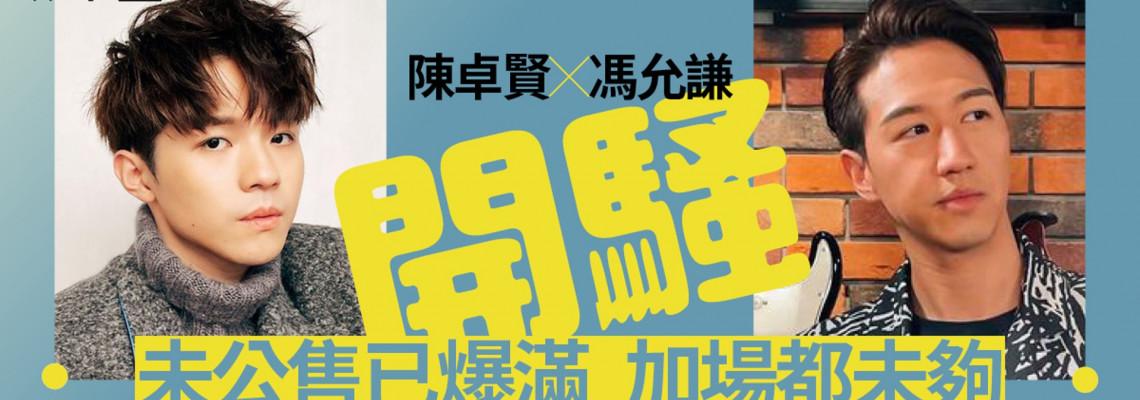 我是現場︱陳卓賢馮允謙開演唱會 據知內部認購供不應求決定加場